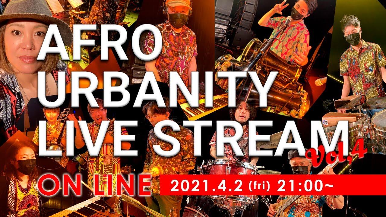 2021年 AfroUrbanity ライブ・オンライン第四弾、プレミア公開決定!