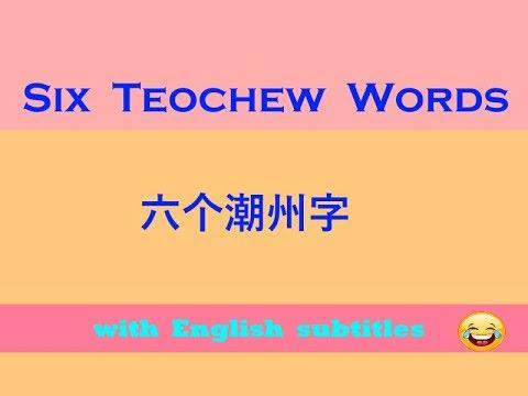 Six Teochew Words - 六个潮州字