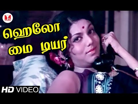 ஹெலோ மை டியர் |Hello My Dear Wrong Number| Manmadha Leelai Songs | Kamal Hassan | HornpipeSongs