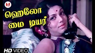 ஹெலோ மை டியர் |Hello My Dear Wrong Number| Manmadha Leelai Songs | Kamal Hassan | HornpipeSongs