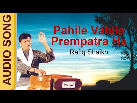 Pahile Vahile Prempatra He - Rafiq Shaikh