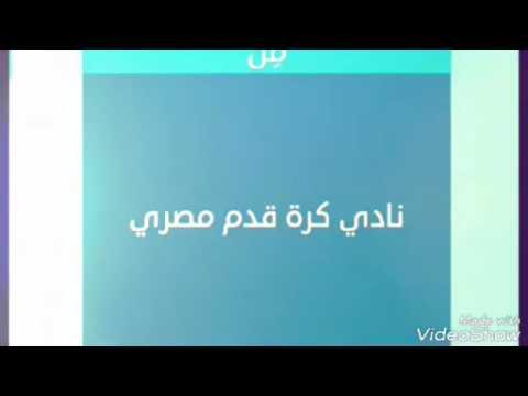 نادي كرة قدم مصري