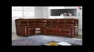 видео Кожаные диваны угловые