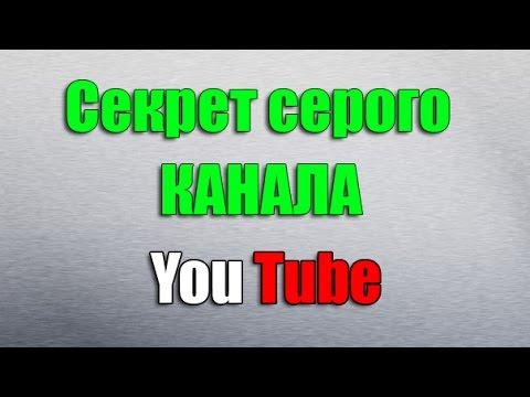 Видео Заработок в интернете серые схемы