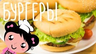 Рецепт Как приготовить Бургеры - Готовим с Хоней