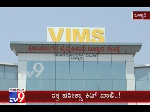Ballery :No Proper Facilities Of Blood Kit In VIMS Hospital