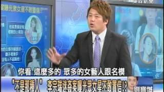 【關鍵時刻2200】迷姦偷拍60女 富少惡狼李宗瑞夜店恐怖設局20120815