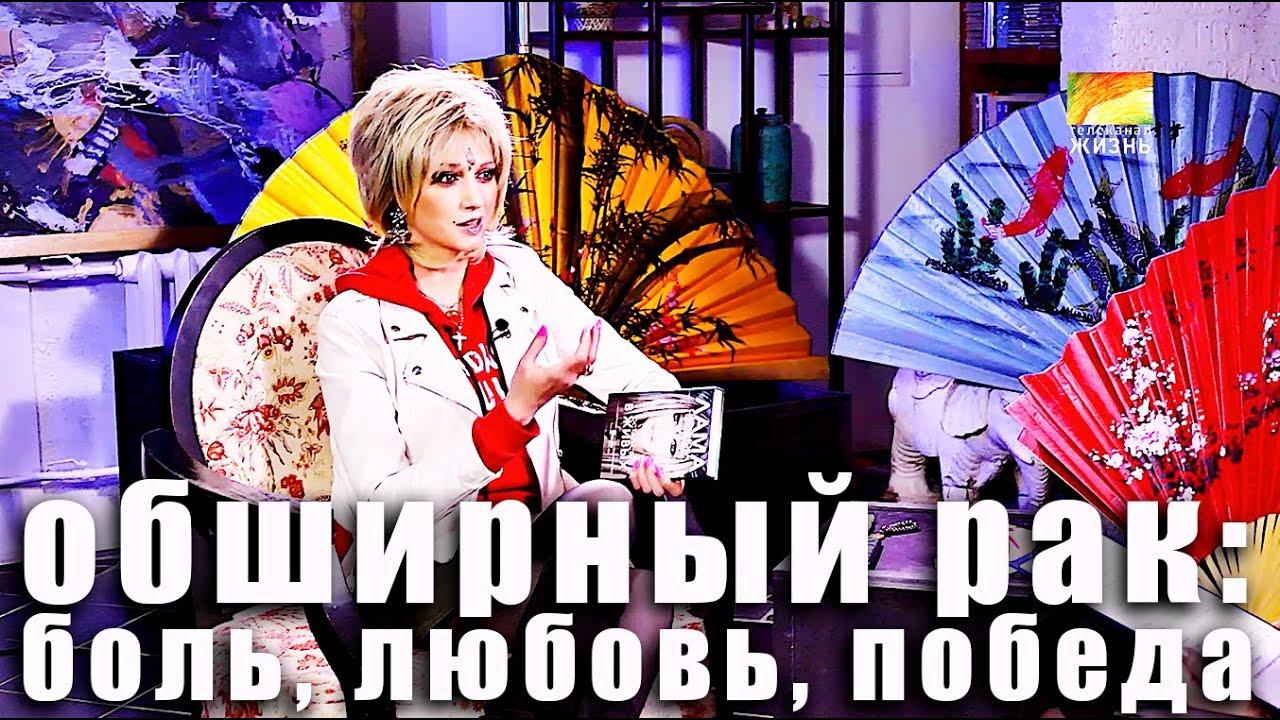 """""""Остаться в живых"""" - история Ламы Сафоновой. От диагноза рак до ремиссии."""