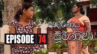 Adaraniya Purnima | Episode 74  ආදරණීය පූර්ණිමා Thumbnail