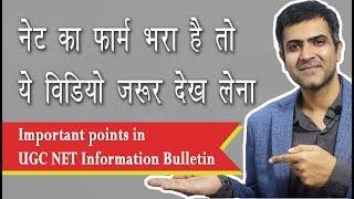 Complete Information of UGC NET Registration Bulletin