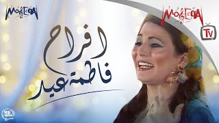 أفراح فاطمة عيد 2019