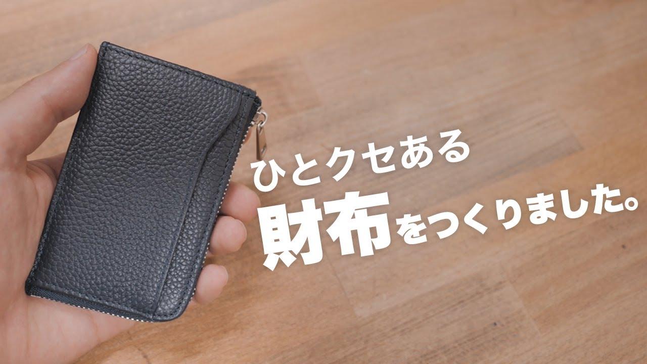 【完成】コインホームや鍵が入るひとクセある薄い財布。