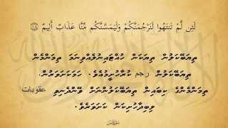 Surah Yaseen Dhivehi tharujamaa