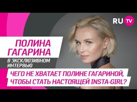 Тема. Полина Гагарина
