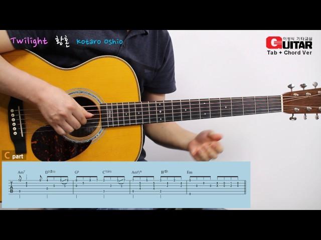 Twilight-황혼-黃昏/kotaro Oshio-코타로 오시오/Fingerstyle-핑거스타일/이성식 기타교실/좋은악보/통기타 강좌