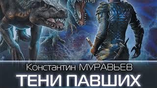 Константин Муравьёв – Тени павших врагов. [Аудиокнига]