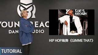 Chris Brown - GIMME THAT | 原创Hip Hop编舞线上直播教学回放 | Young Reach Live Tutorial Playback