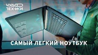 Это самый легкий ноутбук 15 дюймов