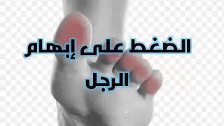 طريقة العظ على الإبهام الرجل /الراقي المغربي مراد ابو سليمان