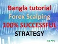 Forex Scalping Bangla tutorial  100% SUCCESSFUL STRATEGY
