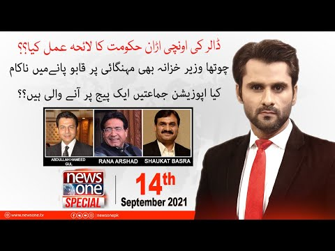 Newsone Special - Tuesday 14th September 2021