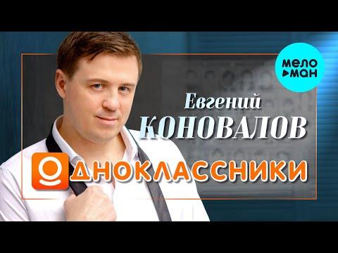 Евгений Коновалов - Одноклассники