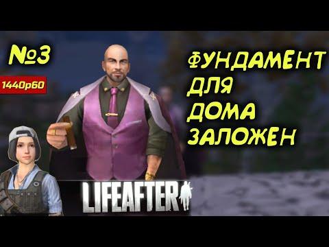 LIFEAFTER ФУНДАМЕНТ ЗАЛОЖЕН  \Прохождение #3 \ 1440p60