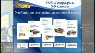 Формирование метапредметных навыков УУД на уроках Географии - Молодцов Д. В.