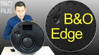 Как перекрыть воздух с помощью музыкальной системы BeoSound Edge. Обзор акустики BANG & OLUFSEN