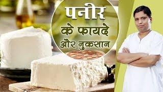 पनीर के फायदे और नुकसान | Acharya Balkrishna