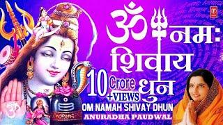 peaceful om namah shivay dhun full complete ॐ नमः शिवाय धुन 1 घंटे की anuradha paudwalshiv dhuni