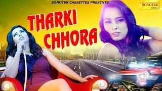 Tharki Chhora    Sunny Brar    AB King   Latest Haryanvi Songs Haryanavi 2018   Most Popular Dj Song
