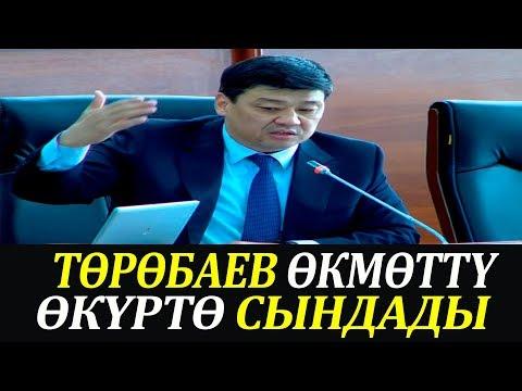видео: Трбаев кмтт крт сындады