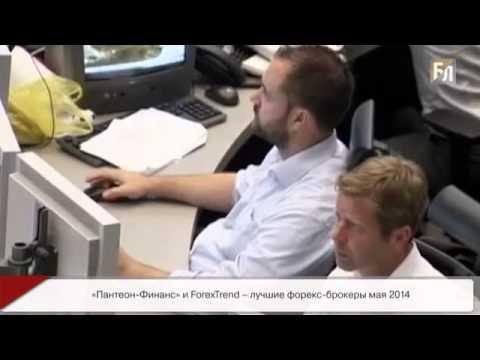 Лучшие форекс брокеры мая 2014: Форекс тренд и Пантеон Финанс лидеры среди брокеров