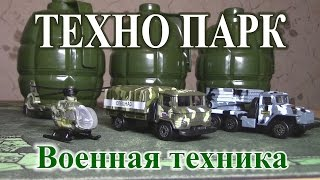 ГРАНАТА с игрушками - Техно Парк (Военная техника)