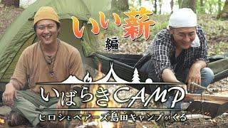 【いばらきキャンプ】 ヒロシとベアーズ島田キャンプが来る #2<いい薪編>