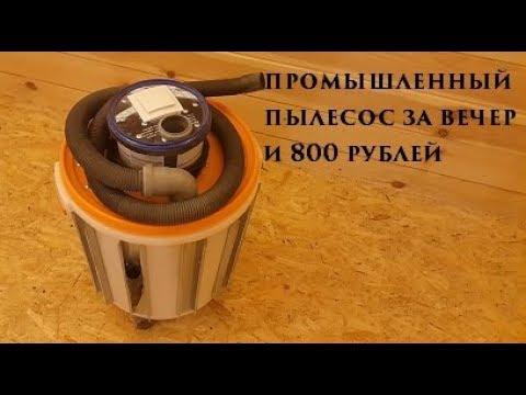 промышленный пылесос за вечер и 800 рублей  Industrial Vacuum Cleaner For The Evening And $ 11