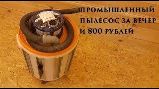 промышленный пылесос за вечер и 800 рублей  industrial vacuum cleaner for the evening and  11