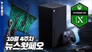 차세대기 XBOX가 출시되면 최적화 되는 게임들 | 뉴…