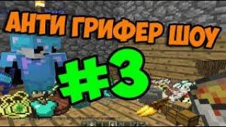 СМЕШНЫЕ МОМЕНТЫ В ВИДЕО АНТИ ГРИФЕР ШОУ (НАРЕЗКА) #3