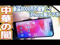 Amazonで「新品8000円のiPhone風中華スマホ」を買った結果...性能ヤバすぎw【UMIDIGI A3 Pro】