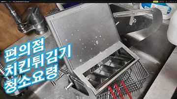 GS25에 판매중인 치킨 튀김기 청소영상을 세분화하여 업로드하게 되었습니다[치킨뒷광고대신 뒷청소]