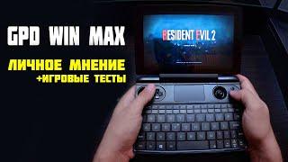 GPD WIN MAX , мои впечатления,  fps в играх