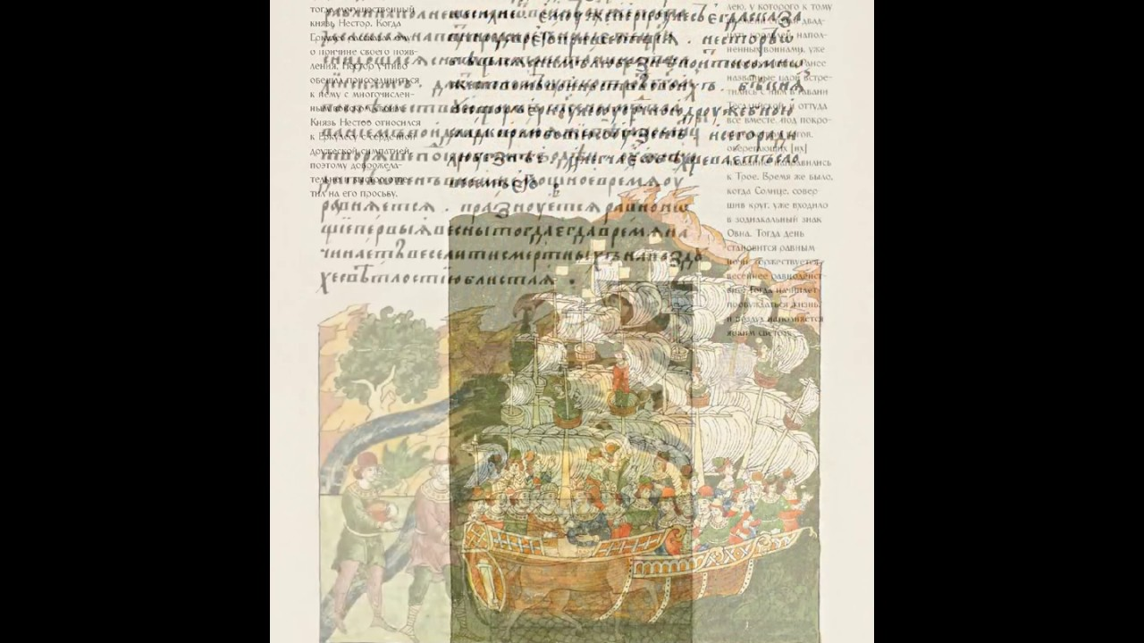 Лицевой летописный свод XVI века - лекция Романа Мантая - YouTube