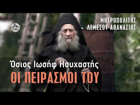 Όσιος Ιωσήφ Ησυχαστής, οι πειρασμοί του - Μητροπολίτης Λεμεσού Αθανάσιος