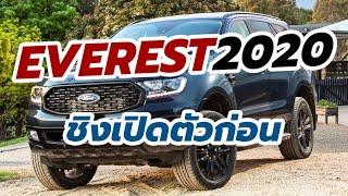 Ford ชิงเปิดตัว Everest Sport 2020 สปอร์ตเพิ่ม เติมฟีเจอร์ใหม่ ในออสเตรเลีย   CarDebuts