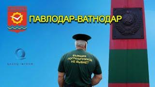 Павлодар-Ватнодар. Пограничники-ман*урты