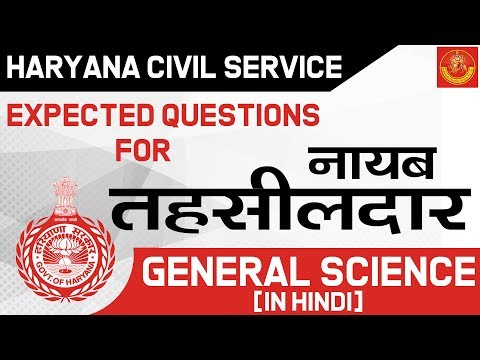 # Naib Tehsildar General Science Imp Questions for Haryana Civil Service Exams | Naib Tehsildar