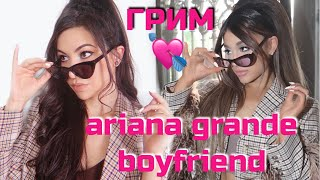 ariana grande - boyfriend ❥ ГРИМ