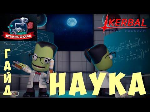 🚀 Kerbal Space Program: [ГАЙД] НАУКА в дополнении Breaking Ground |